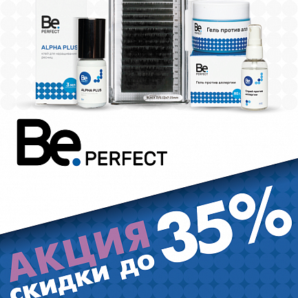Скидки до 35% на BePerfect
