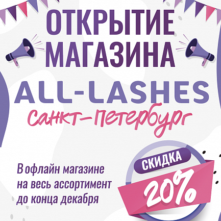 Открытие магазина ALL-LASHES в Санкт-Петербурге!